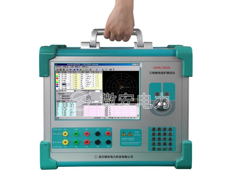 UAWJ-802S三相继电保护测试仪