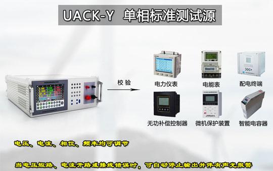 单相程控标准测试电源