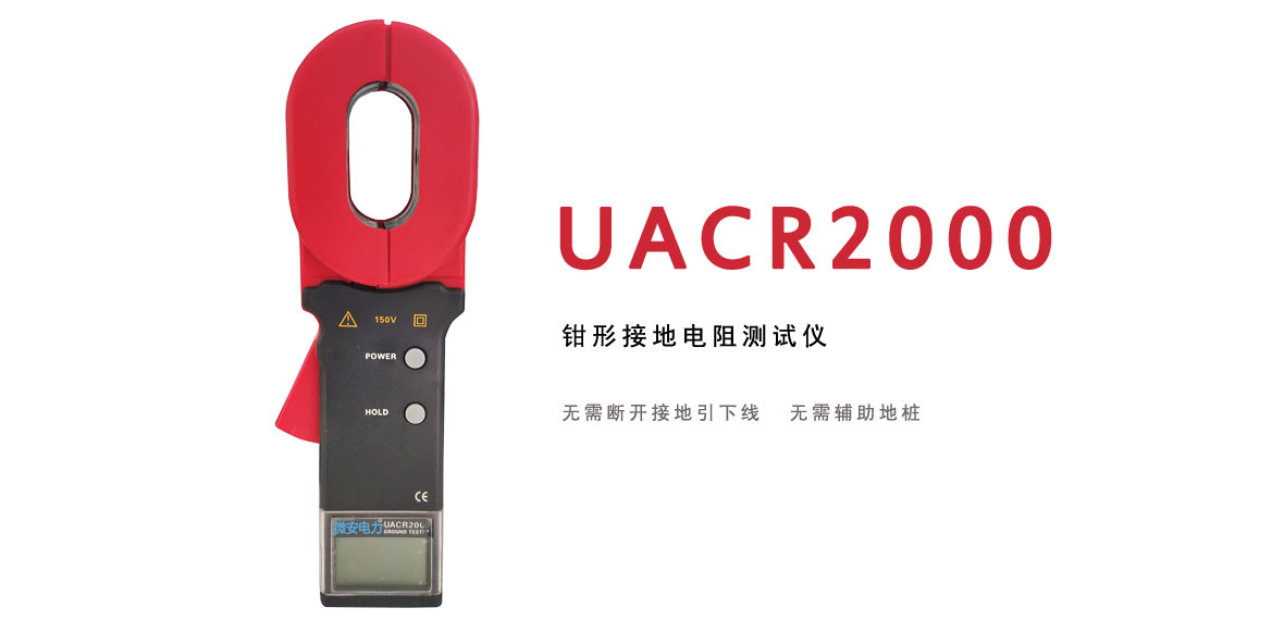 钳形接地电阻测试仪
