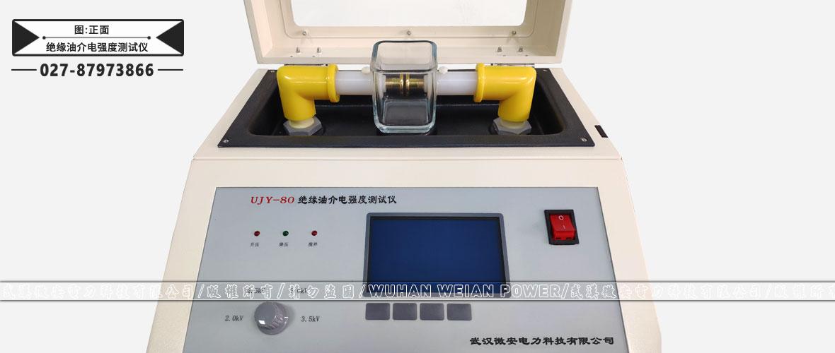 全自动绝缘油介电强度测试仪正面
