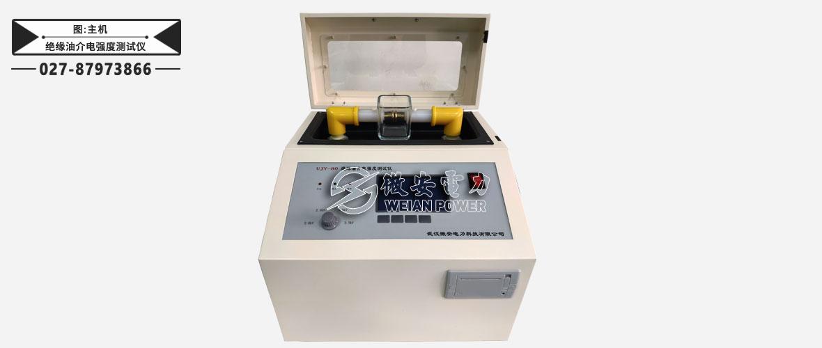 全自动绝缘油介电强度测试仪主机