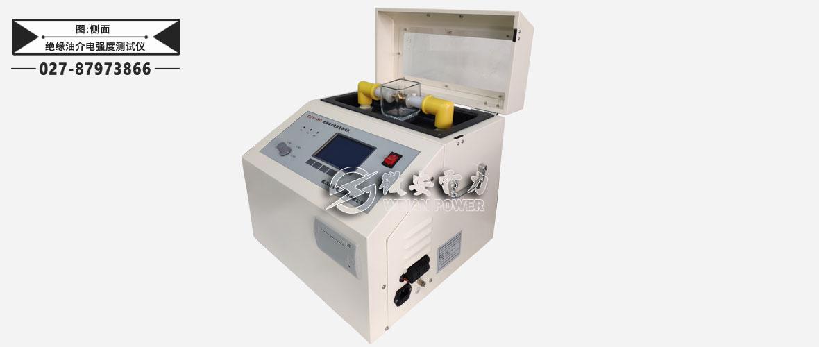 全自动绝缘油介电强度测试仪侧面