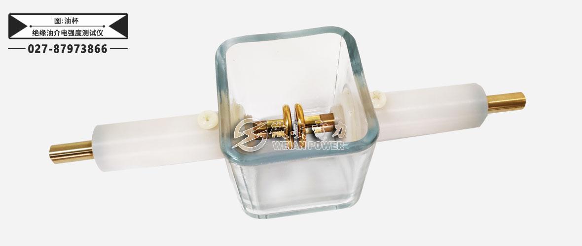 全自动绝缘油介电强度测试仪油杯