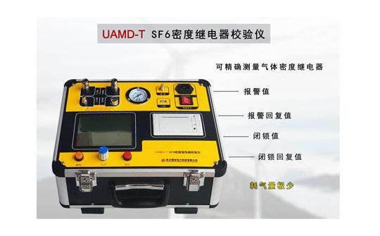 全自动SF6密度继电器校验仪