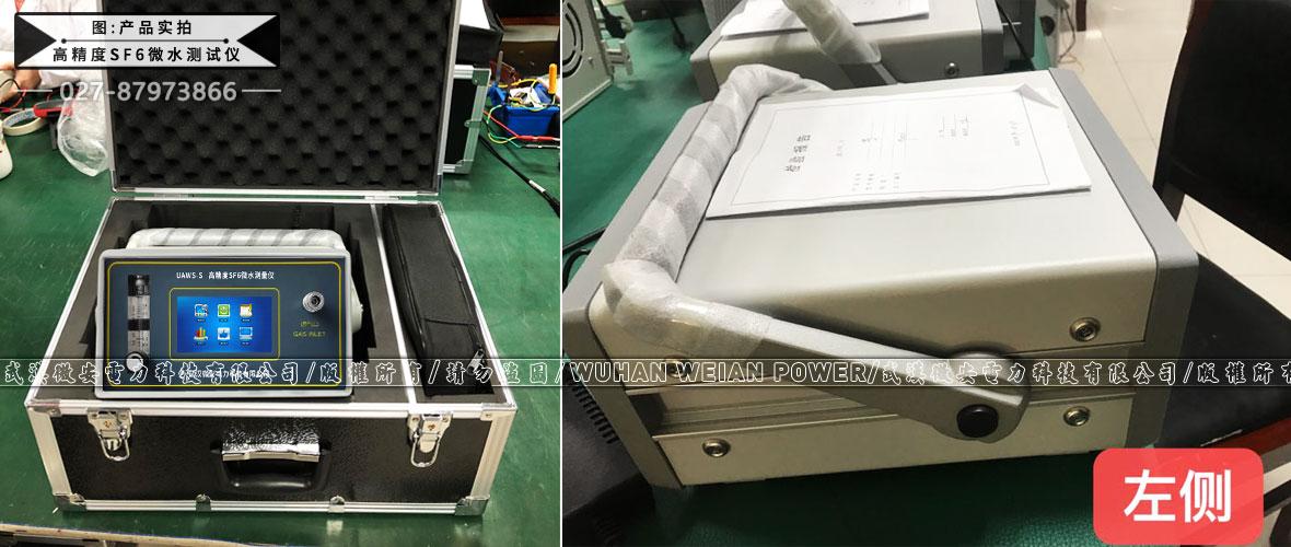 SF6微水测量仪产品实拍