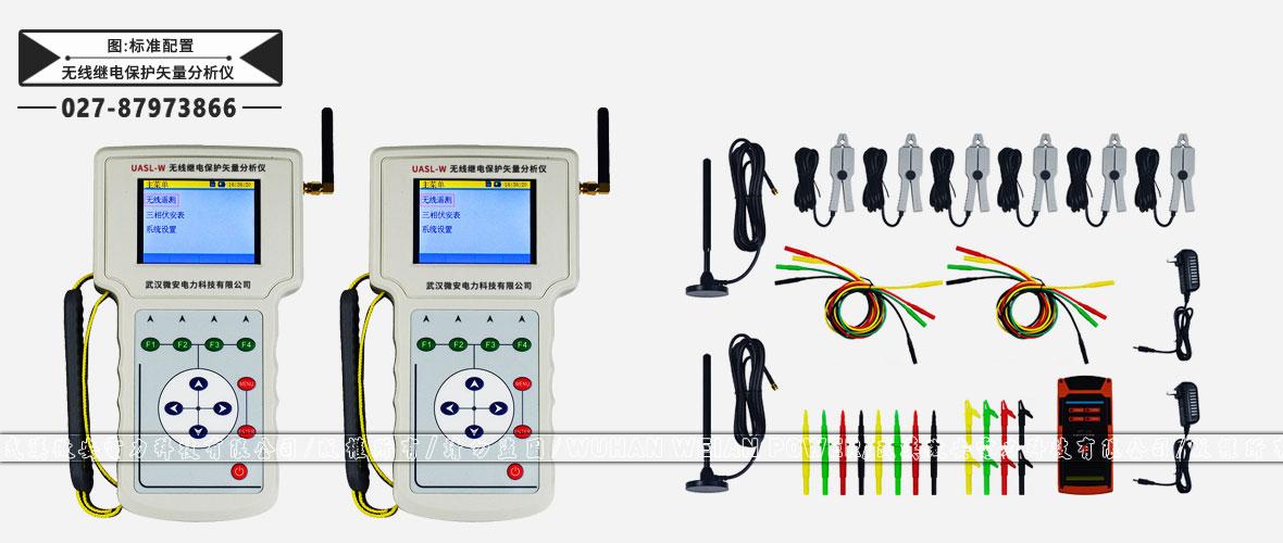无线继电保护矢量分析仪标准配置