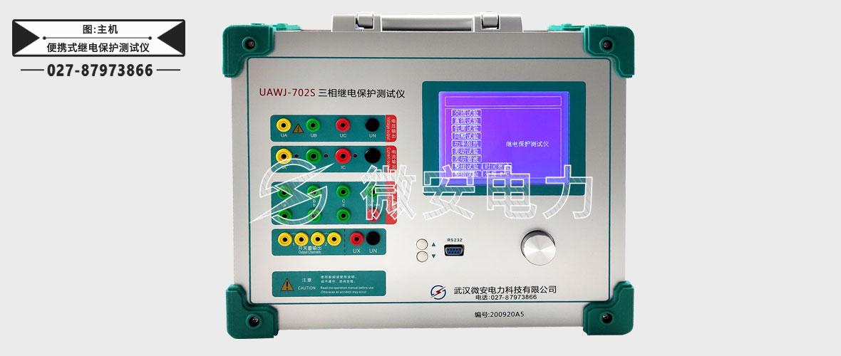 便携式继电保护测试仪侧面