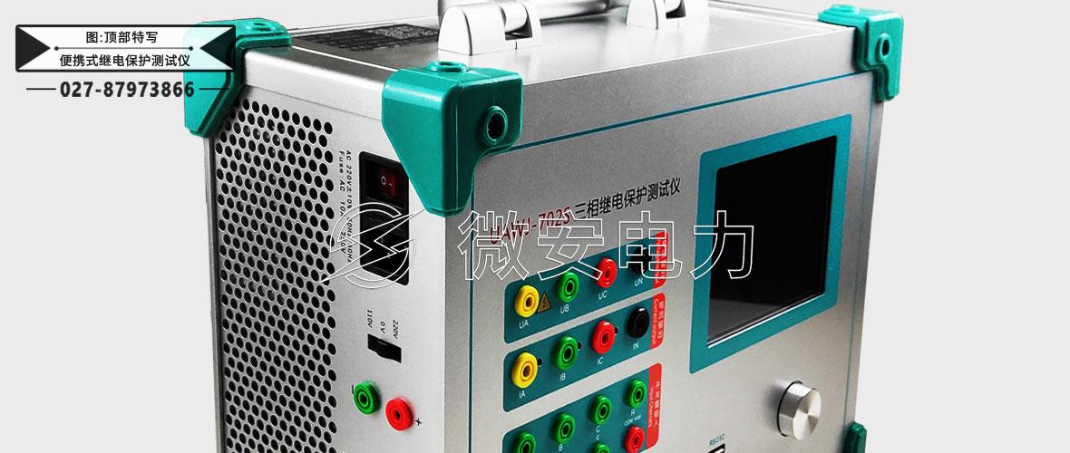 便携式继电保护测试仪正面